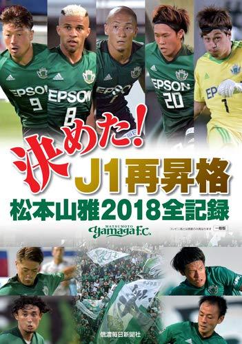 決めた! J1再昇格 松本山雅2018全記録