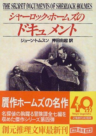 シャーロック・ホームズのドキュメント (創元推理文庫)