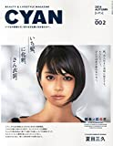 CYAN (シアン) issue 002 (NYLON JAPAN 2014年 9月号増刊) - CYAN