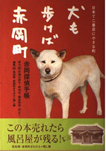 犬も歩けば赤岡町―日本で二番目に小さな町