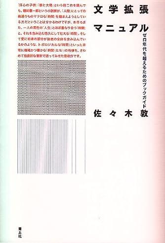 文学拡張マニュアル ゼロ年代を超えるためのブックガイド