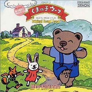くまの子ウーフ オリジナル・サウンドトラック NHKあつまれ!ワンパーク