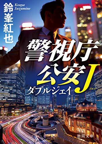 警視庁公安J ダブルジェイ 警視庁公安J (徳間文庫)