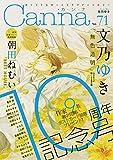 オリジナルボーイズラブアンソロジーCanna Vol.71 (cannaコミックス)
