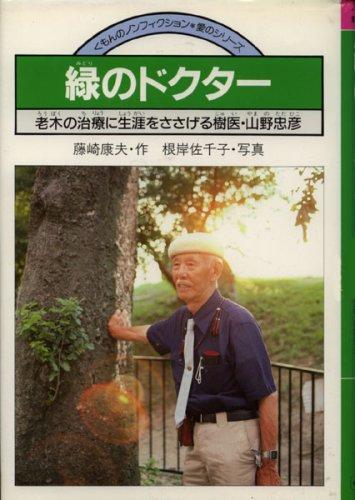 緑のドクター―老木の治療に生涯をささげる樹医・山野忠彦 (くもんノンフィクション・愛のシリーズ)の詳細を見る