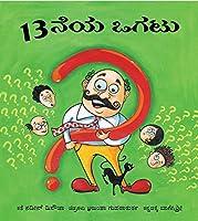 Hadimooraneya Ogatu/The 13th Riddle (Kannada)
