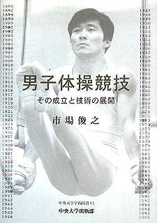 男子体操競技―その成立と技術の展開 (中央大学学術図書)
