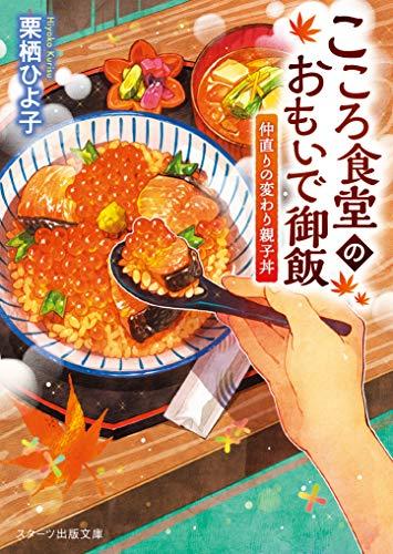 こころ食堂のおもいで御飯~仲直りの変わり親子丼~ (スターツ出版文庫)