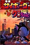 サイボーグクロちゃん (8) (講談社コミックスボンボン (904巻))
