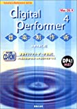 digital performer 4 音楽製作術 CD-ROM付 Mac (Tutorial & Reference series)