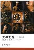 火の記憶〈2〉顔と仮面