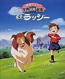 名犬ラッシー (絵本アニメ世界名作劇場)