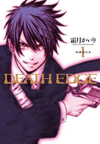 DEATH EDGE 1 (電撃コミックス)の詳細を見る