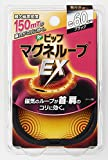 ピップ マグネループEX 高磁力 ブラック 60cm 磁気治療器