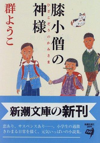 膝小僧の神様 (新潮社)