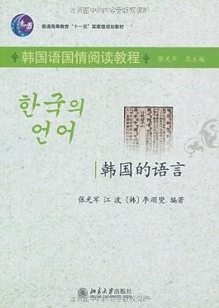 韩国的语言