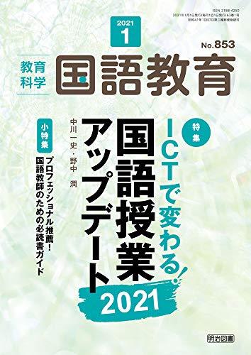 教育科学 国語教育 2021年 01月号 (ICTで変わる! 国語授業アップデート2021)