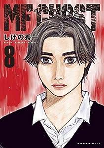 MFゴースト(8) (ヤングマガジンコミックス)