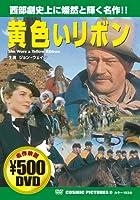DVD>黄色いリボン (<DVD>)