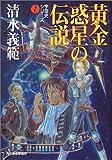 黄金惑星の伝説 (ハルキ文庫―宇宙史シリーズ)
