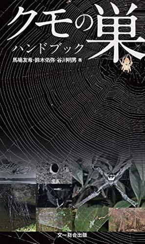 クモの巣ハンドブック