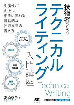 技術者のためのテクニカルライティング入門講座 | 髙橋 慈子 | コンピュータ・IT | Kindleストア | Amazon