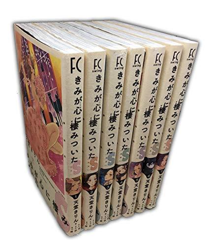 きみが心に棲みついたS コミック 1-7巻セット