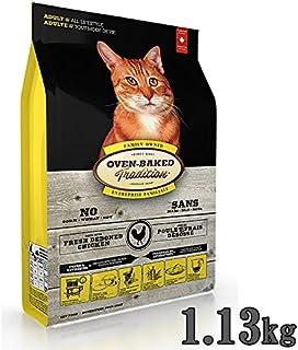 オーブンベイクドトラディション 総合栄養食 成猫用 キャットフード アダルト チキン 1.13kg