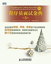 程序员面试金典(第5版)(图灵图书) (Chinese Edition)