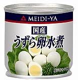 明治屋 国産うずら卵水煮 SS2 EO缶 缶45g
