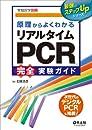 原理からよくわかるリアルタイムPCR完全実験ガイド