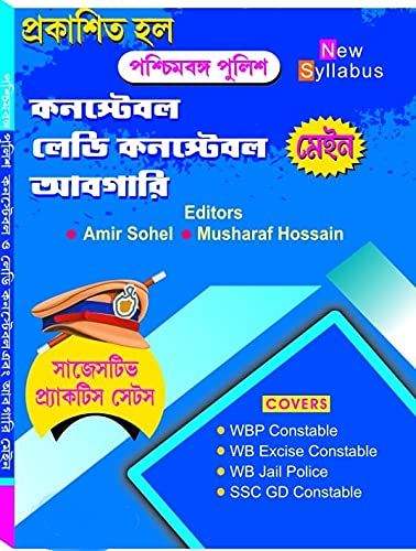 West Bengal Police Constable Lady Constable Abgari (MAIN) Suggestive Practice Sets - Bengali Version