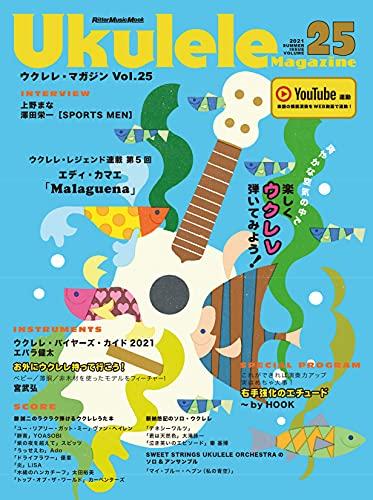 ウクレレ・マガジン Vol.25 SUMMER 2021