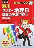瀬川センター地理B講義の実況中継 (2) (The Live Lecture Series)
