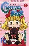 Cherryのまんま(1) (フラワーコミックス)