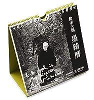 鈴木大拙墨蹟暦/日めくりカレンダー
