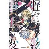怪物事変 10 (ジャンプコミックス)