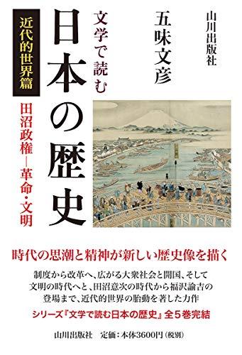 文学で読む日本の歴史 近代的世界篇の詳細を見る