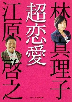 超恋愛 (マガジンハウス文庫)