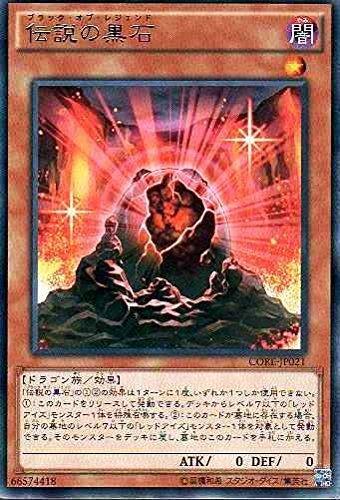 遊戯王 CORE-JP021-R 《伝説の黒石》 Rare