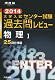 大学入試センター試験過去問レビュー物理1 2014 (河合塾series)