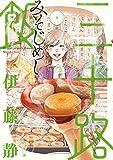 三十路飯(3) (ビッグコミックス)