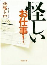 表紙: 怪しいお仕事! (新潮文庫) | 北尾 トロ