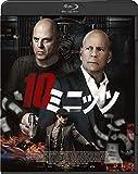 10ミニッツ スペシャルプライス[Blu-ray/ブルーレイ]