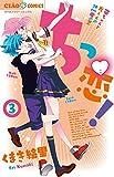 ちっ恋! (3) (ちゃおコミックス)
