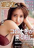 週プレNo.47 11/23号 [雑誌]