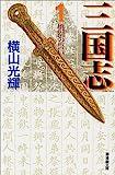 三国志 1 (潮漫画文庫)