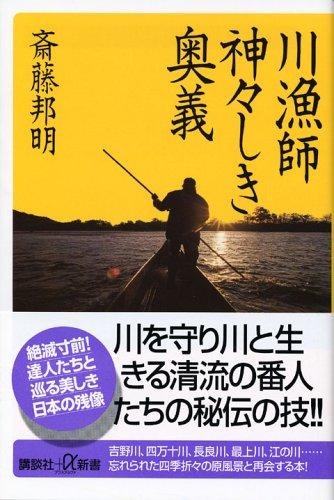 川漁師 神々しき奥義 (講談社+α新書)