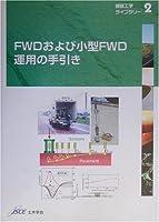 FWDおよび小型FWD運用の手引き (舗装工学ライブラリー)