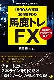 〈勝率8割〉の馬鹿トレFX ~1週間で1200万円稼ぐ~